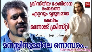 Manasinullile Nombaram # Christian Devotional Songs Malayalam 2019 # Christian Song