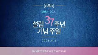 2021 08 01 주일예배: 은혜가 있는 교회 [안 환 목사]