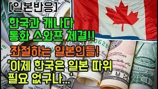 한국과 캐나다 통화 협정 체결!, 실망하는 일본인들