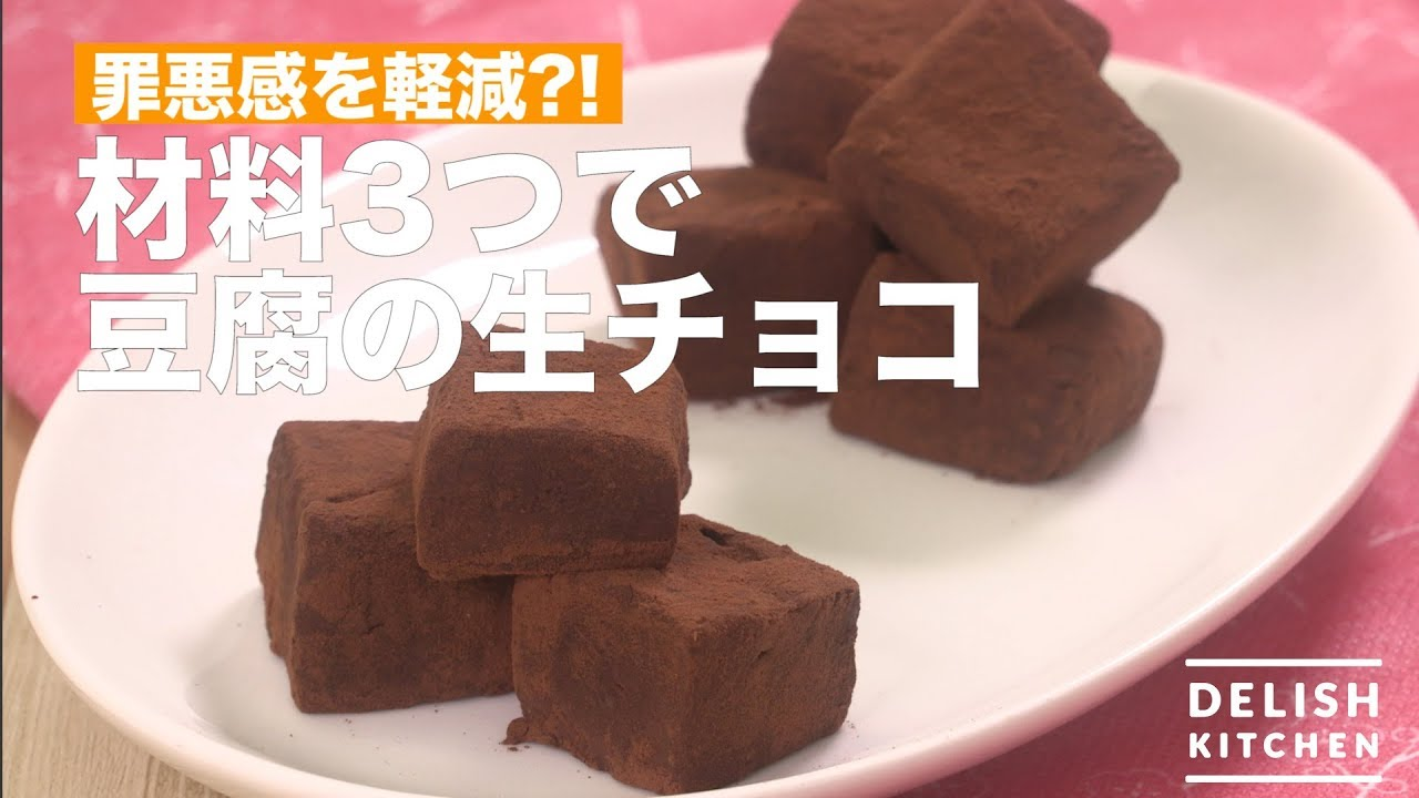 生 チョコ 豆腐