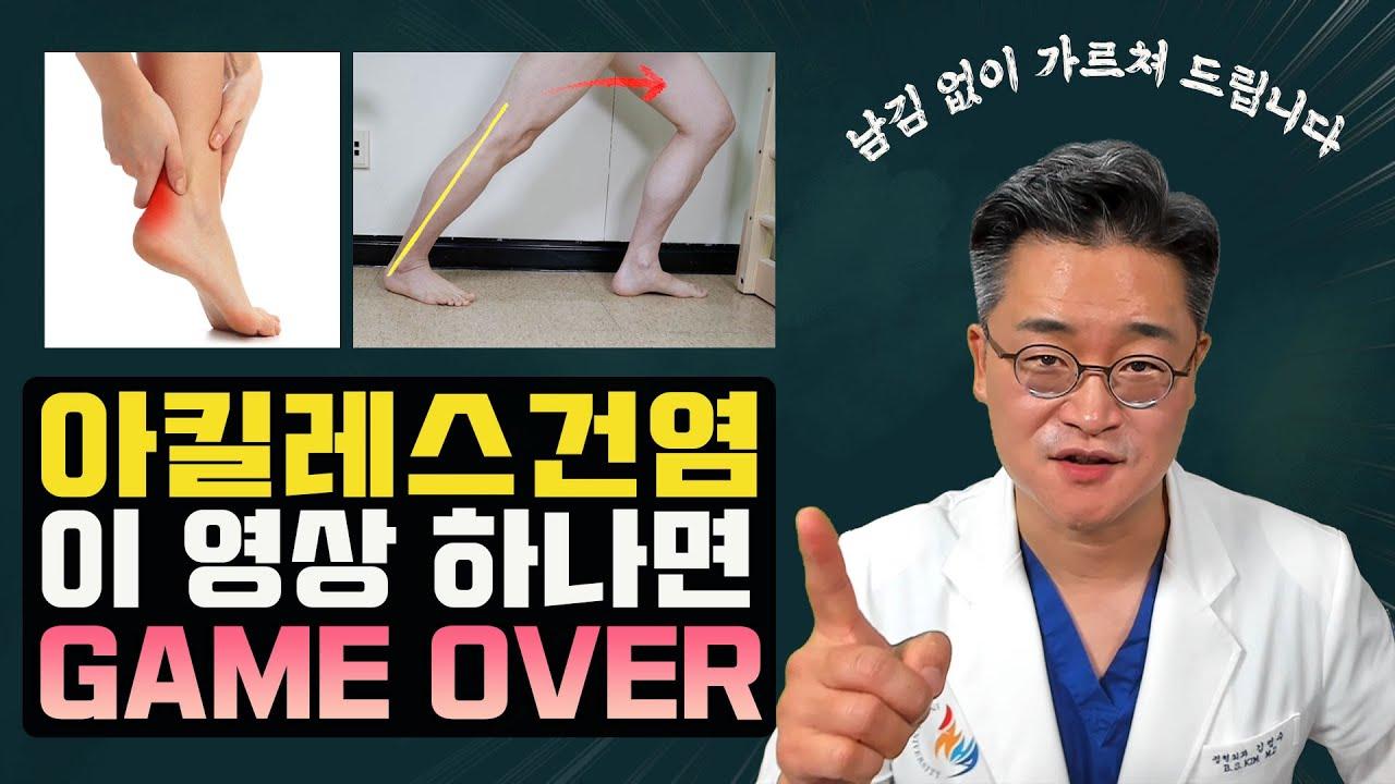 아킬레스건염 이 영상 하나로 종결(원인, 치료, 스트레칭 방법 등)