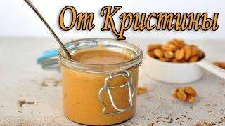 Как сделать Арахисовую Пасту 💛 Арахисовое Масло - рецепт (How to Make Peanut Butter)