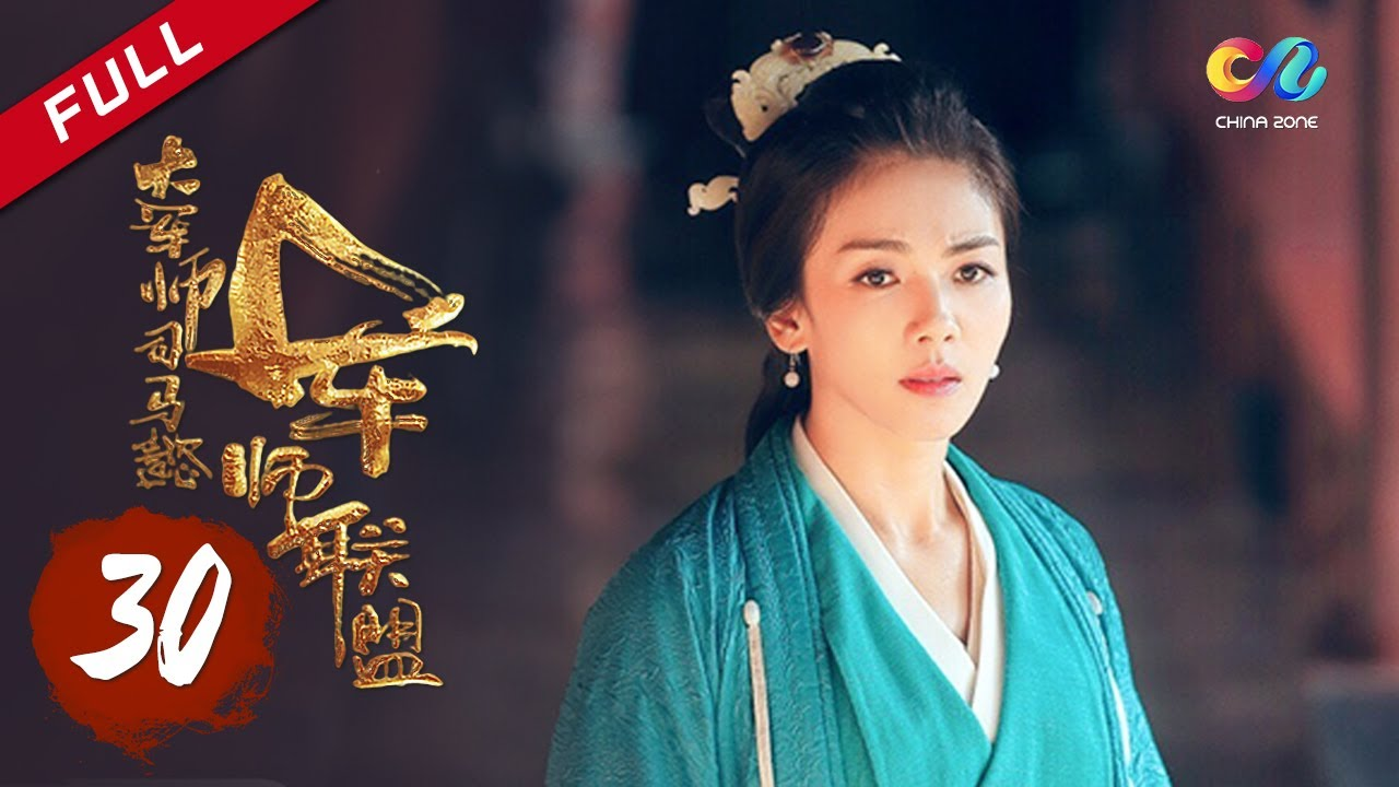 【ENG SUB】The Advisors Alliance【EP30】丨 China Zone