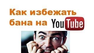Как избежать бана на YouTube  / бан на ютубе