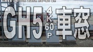 【4K60p】GH5車窓 山陽電車 山陽5000系 直通特急 尼崎→梅田