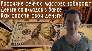 Люди массово забирают деньги со вкладов в банке прогноз курса доллара евро рубля на октябрь 2019