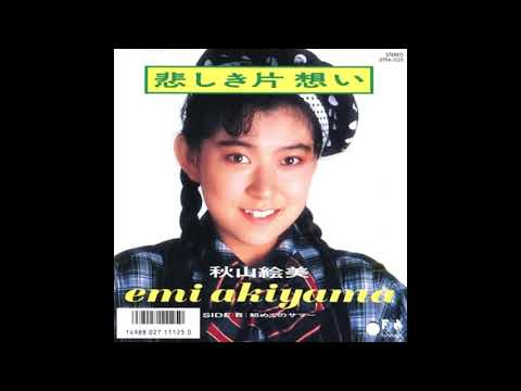 Emi Akiyama - Hajimete no Summer / 秋山絵美 「初めてのサマー」