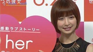 元AKB48でタレントの篠田麻里子が17日、都内で行われた映画『her/世界でひとつの彼女』(28日)公開記念トークショーイベントに出席した。先...