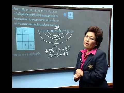 เฉลยข้อสอบ TME คณิตศาสตร์ ปี 2553 ชั้น ป.4 ข้อที่ 20