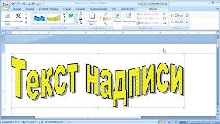 видео Написать текст красивым шрифтом в ворде
