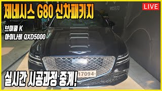 제네시스 G80 브이쿨K + 파인뷰 LX5000  신차…