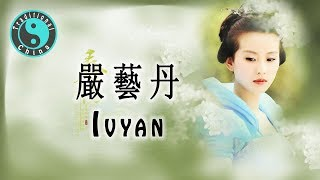 Ivyan 嚴藝丹 - 等你的季節 Beautiful Chinese Music [Traditional China]
