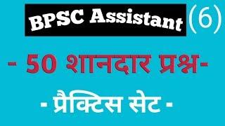BPSC Assistant    BPSC सहायक    50 शानदार प्रश्न    प्रैक्टिस सेट    ( 6 )