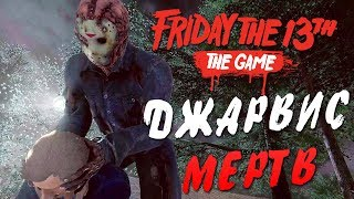 Friday the 13th: The Game — ТОММИ ДЖАРВИС МЕРТВ! В СОЛО СОБРАЛ МАШИНУ СВОИМИ РУКАМИ!