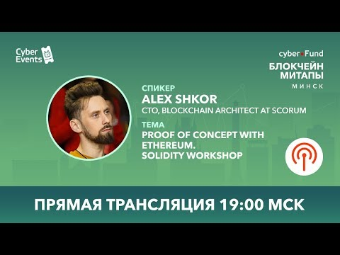 Proof of concept with Ethereum. Solitity workshop | Alex Shkor (live stream)