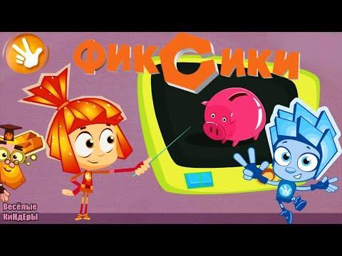 Фиксики Копилка | Fixiki | Развивающие Мультики Для детей | Игра | Весёлые КиНдЕрЫ