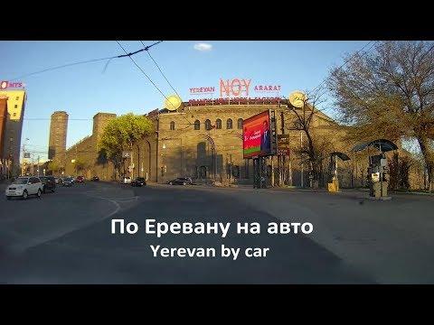 🕍 Поездка по Еревану (Yerevan By Car) [AM]