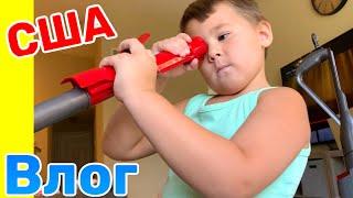 США Влог Новый Пылесос Уборка Дети выносят мозг Большая семья в США /USA Vlog/