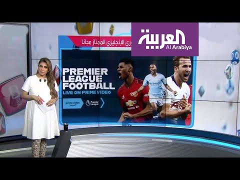 تفاعلكم | أمازون تنقل مباريات الدوري الإنجليزي..  - 18:58-2019 / 12 / 4