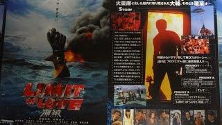 LIMIT OF LOVE 海猿 A 2006 映画チラシ 2006年5月6日公開 【映画鑑賞&...