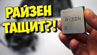 AMD RYZEN 5 1600X В ИГРАХ ГОДНЫЙ АНАЛОГ INTEL CORE I5