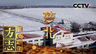 《中国影像方志》 第579集 黑龙江萝北篇| CCTV科教