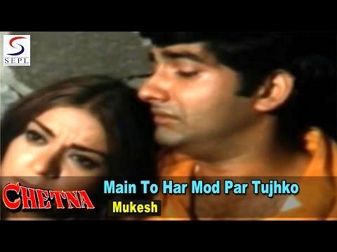 Main To Har Mod Par Tujhko Doonga Sadaa - Sad - Mukesh @ Chetna - Shatrughan, Anil Dhawan, Rehana