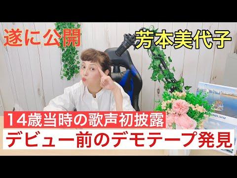 【80年代アイドル芳本美代子 公式】発掘!ファン待望!超希少!デビュー前のデモテープを披露