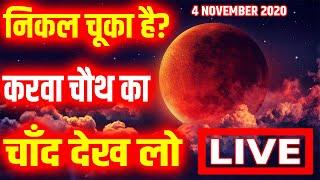 moon mission LUNAR RISE IN INDIA ON KARVA CHAUTH 2020 chandrayan2 ISRO ECLIPSE nasa modi latest news