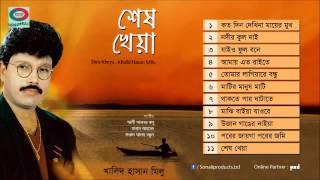 Download Video শেষ খেয়া - Khalid Hasan Milu | Full Audio Album MP3 3GP MP4