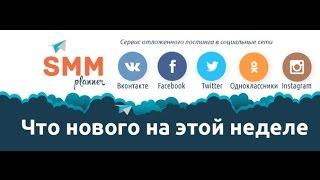 Обзор ресурса SMMPlanner! Планировщик постов для социальных сетей!