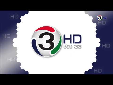 Ident - ช่อง 3 HD ฟรีทีวี เสาอากาศ ทีวีดิจิตอล