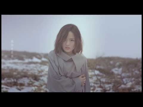 徐佳瑩 LaLa【言不由衷 The Prayer】Official Music Video