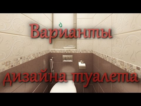 дизайн туалета фото современные идеи