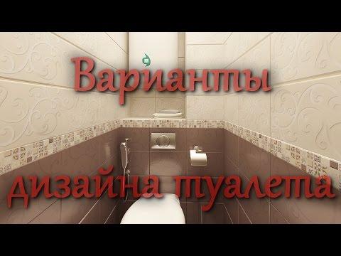 Дизайн туалета, идея для туалета.