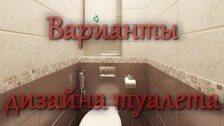 Дизайн туалета, идея для туалета.(Дизайн туалета, идея для туалета. https://www.youtube.com/watch?v=k8jCyuBf_io Несколько идеи по дизайну туалетов. В стандартных..., 2016-01-24T17:46:26.000Z)