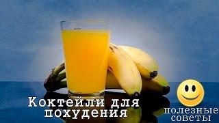 Коктейли для похудения. Рецепты из банана