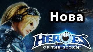 Heroes of the Storm Нова гайд стрим — СЕКС БОМБА! ЗАРЯЖАЕМ НАПАЛМ! ХотС Nova