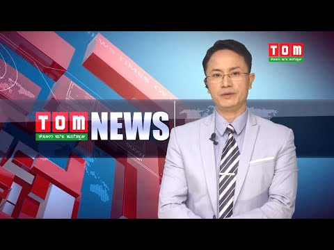 LIVE / TOM TV 6:30 PM ENGLISH NEWS, 5TH APRIL 2020