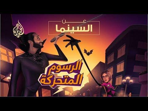 عن السينما - الرسوم المتحركة  - 16:00-2020 / 1 / 24