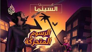 Gambar cover عن السينما - الرسوم المتحركة