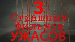 3 Фильма Ужасов Которые Стоит Смотреть !!! │#2