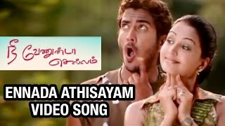 Ennada Athisayam Video Song  Nee Venunda Chellam Tamil Movie  Githan Ramesh  Gajala  Dhina
