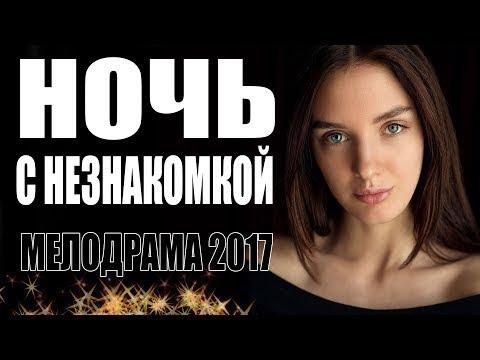 Ютуб смотреть мелодрамы русские 2017