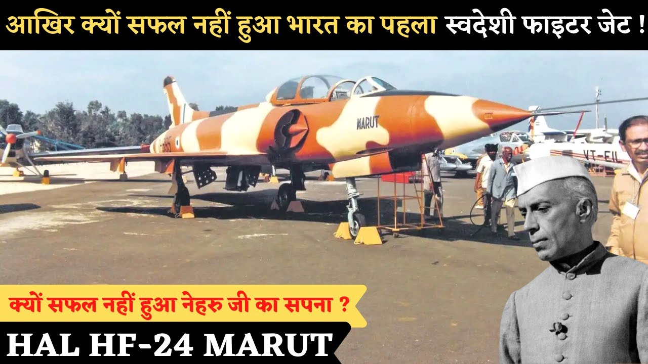 HAL Marut  - Why Marut Fighter plane by HAL was discontinued? | India's first Fighter Jet