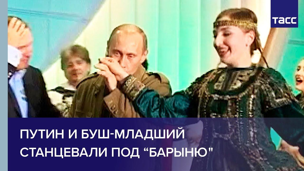 Архивные кадры: Путин и Буш-младший станцевали под барыню