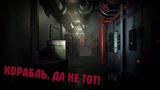 Корабль графонистых привидений [STOWAWAY]