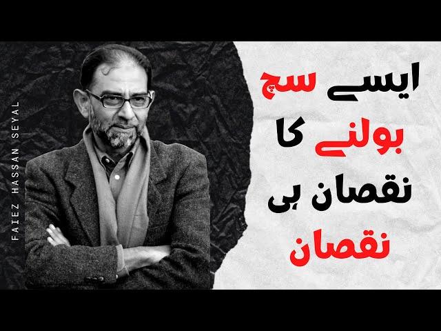 This is the TRUTH behind UMAR IBN KHATTAB'S ADVICE | Faiez Hassan Seyal