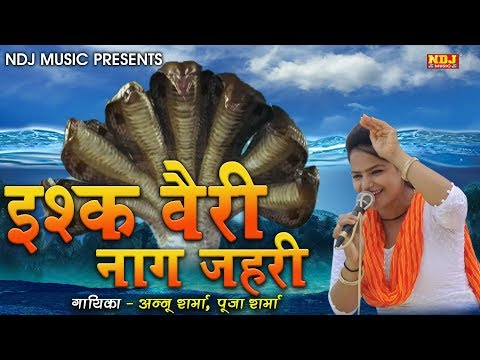 Ishq Bairi Naag Jahri # Annu -Pooja Sharma # Latest Haryanvi Ragni Dance Song 2017 # NDJ Music