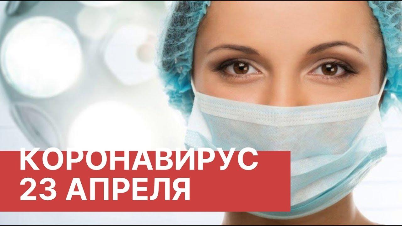 Коронавирус в России. 23 Апреля (23.04.2020). Последние новости. Коронавирус в Москве сегодня